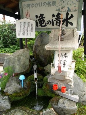 滝の清水@小野川温泉