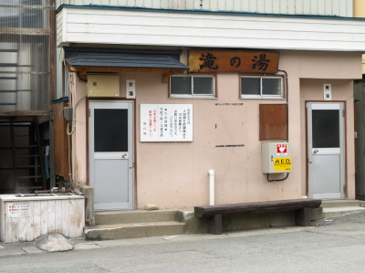 小野川温泉