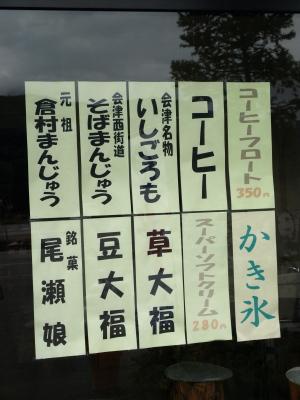 倉村まんじゅう笹屋皆川製菓