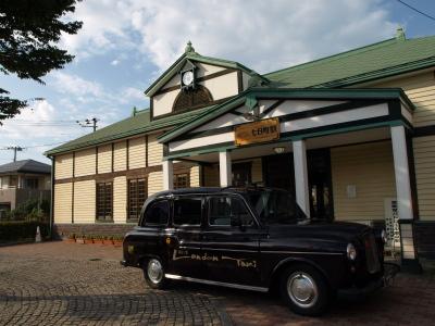 七日町駅(なぬかまちえき)&ロンドンタクシー