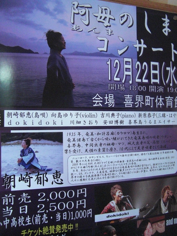 コンサート 12.22