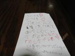 手紙2 12.25