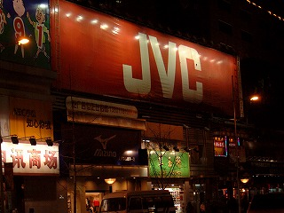 JVC発見!