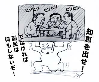 tiewodase_20120122194744.jpg