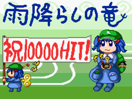 10000おめ