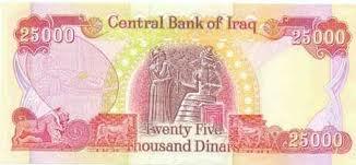 イラクのお札