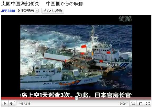 中国で流れた拿捕事件の映像