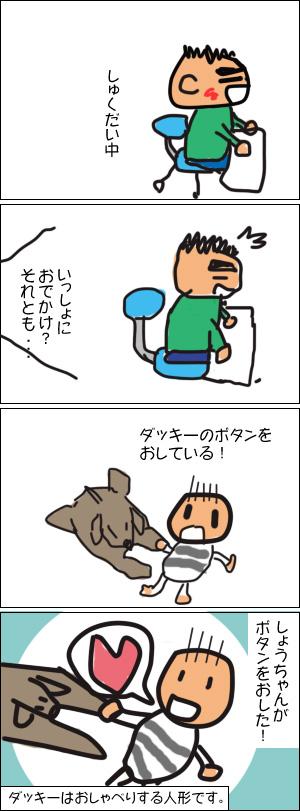 ryupon-manga.jpg
