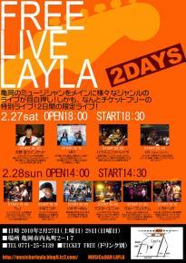 layla-free-live2