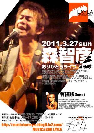 森智彦0327
