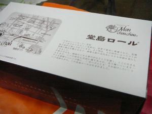 モンシュシュ(堂島ロール1)