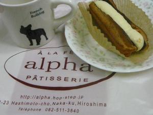 alpha(エクレア)