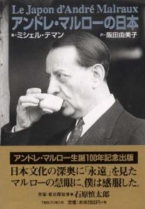 アンドレ・マルローの日本