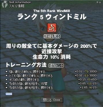 mabinogi_2009_05_25_001.jpg
