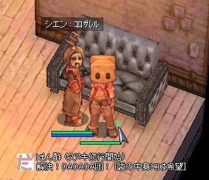 恐怖>>>>>アーッ!!