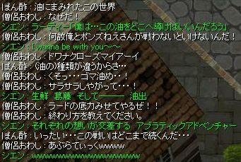 会話がカオス(謎