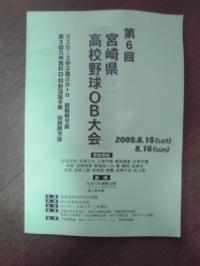 KC3B0065_convert_20090815204453.jpg