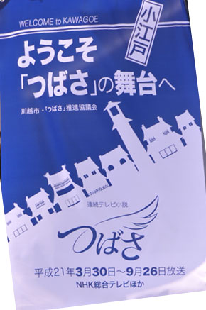 kawagoe-5