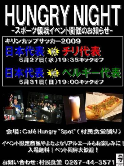 200905_Hungry_Night_3rd.jpg