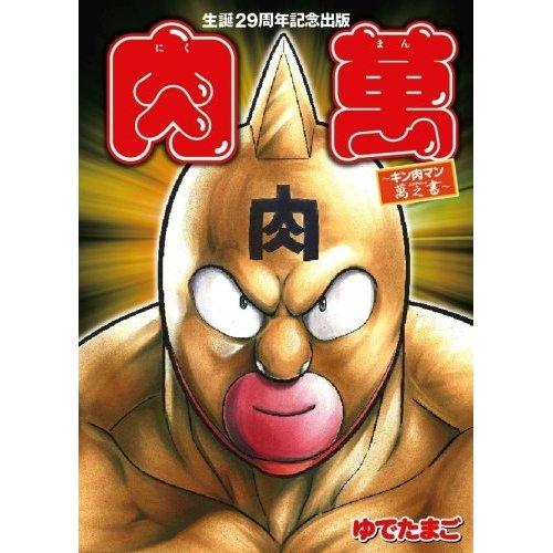 生誕29周年記念出版『肉萬~キン肉マン萬之書~』 (コミック)