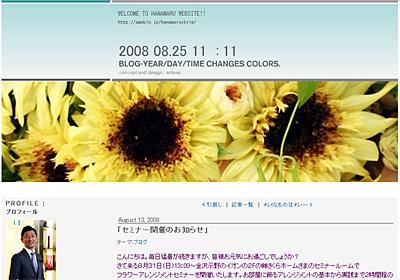 HANAMARUブログ