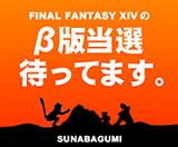 ff14_sunaba_pc160.jpg