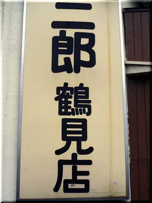 tsurumi1