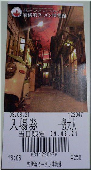 ramenmuseum01