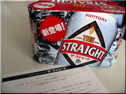 straight1