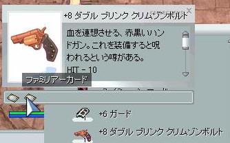 新生ガンスリ04