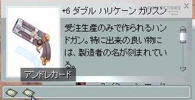 新生ガンスリ10