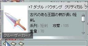 クリローグ武器4
