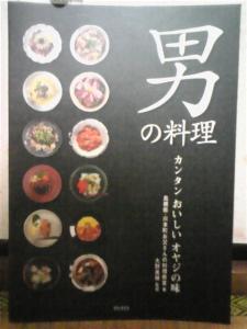 男の料理本