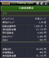 口座20100827