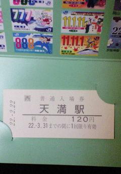 記念入場券