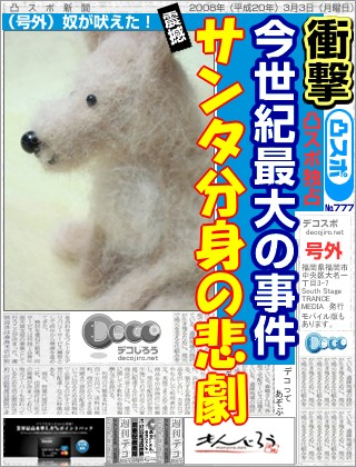 decojiro-20110911-144707.jpg