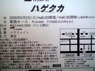 ハゲタカ試写会葉書き(表)
