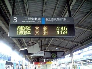 新橋駅ホーム(その1)