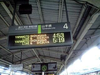 新橋駅ホーム(その2)