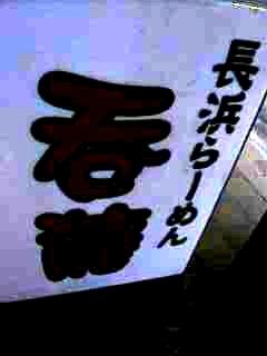 呑龍(看板)