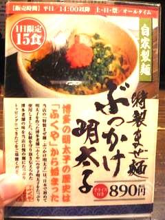 三田製麺所(新メニュー)