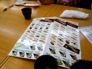 寿司一番(メニュー)