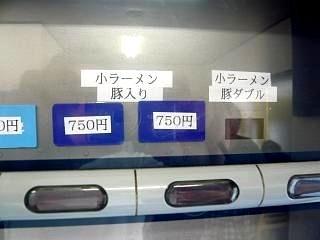 食券機(その2)