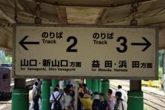 西日本46