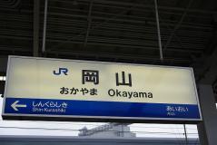 西日本84