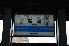 西日本91