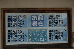 西日本106