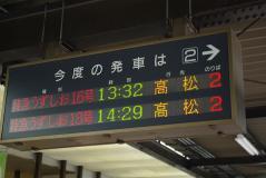 西日本112