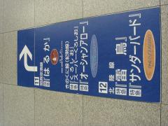 西日本130