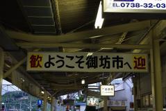西日本156
